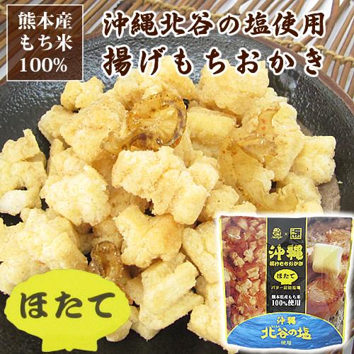 沖繩提起,有的年糕片黄油醬油風味扇貝100g印度烤餅坡木村