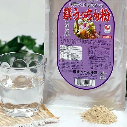 紫うっちん粉 沖縄産 紫ウコン 粉末 100g×10個セット 農薬不使用栽培 紫ウコン うっちん沖縄