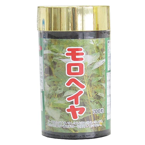 モロヘイヤ 美容 サプリ 送料無料 700粒入×2個セット 錠剤 100%沖縄産 比嘉製茶