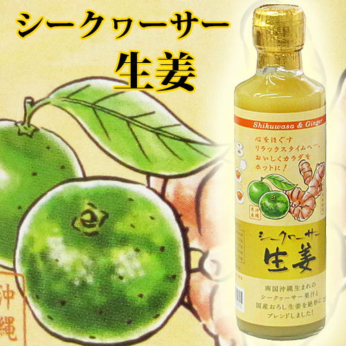 Shikuwasa ginger 330 g × 4, blend ginger grater set Okinawa from shikuwasa juice and domestic!