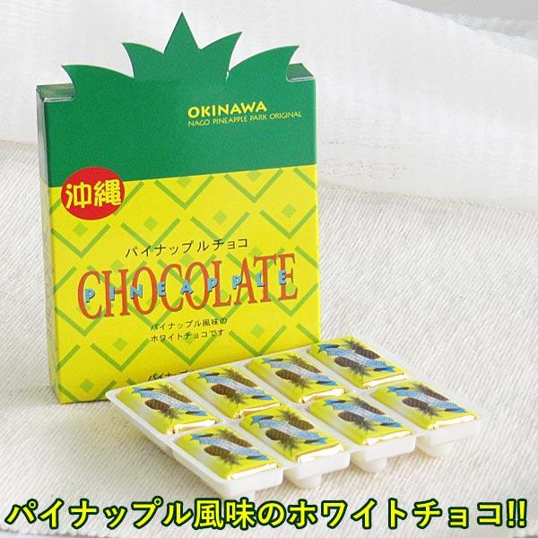 パイナップル風味のホワイトチョコレートです 沖縄旅行のお土産に ご家庭用職場用のおやつなどにもどうぞ パインチョコレート 8個入り×10箱 送料0円 送料込み パイナップルチョコ お土産 ナゴパイナップルパーク 沖縄 ホワイトチョコ パイナップルチョコレート 評価 パインチョコ