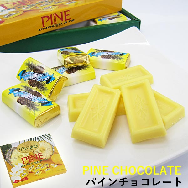 パイナップル風味のホワイトチョコレートです ブランド品 沖縄旅行のお土産に ご家庭用職場用のおやつなどにもどうぞ パインチョコレート 32個入り パイナップルチョコ ナゴパイナップルパーク 沖縄 パイナップルチョコレート 贈答 お土産 ホワイトチョコ パインチョコ