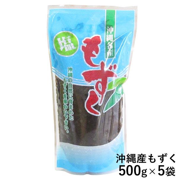 100%沖縄産 完売 酢の物もちろん 天ぷらも美味しいですよ 誕生日プレゼント 栄養豊富で低カロリーなのでダイエット中の方にもオススメです 美味しい生もずく モズク もずく 生 沖縄産 500g×5パック 計2.5kg 沖縄土産 沖縄 レシピ ダイエット もずく酢 保存食 天ぷら 食物繊維 三杯酢 もずくスープ ヘルシー お吸い物 健康 サラダ ミネラル 海藻 酢の物 雑炊 お土産