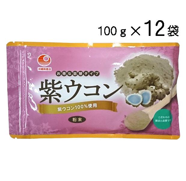比嘉製茶 紫ウコン粉 送料無料 袋入り100g×12袋 トラスト 人気海外一番