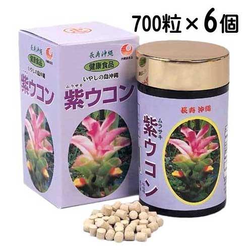 送料無料限定セール中 比嘉製茶 紫ウコン粒 700粒×6個〔送料無料〕 価格交渉OK送料無料