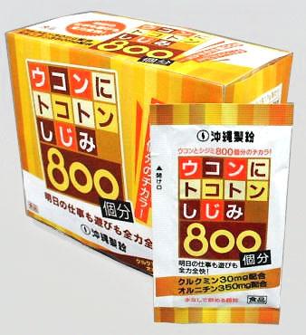 ウコンにトコトンしじみ800個分 30包入り 休み 送料無料 5個セット 人気 おすすめ