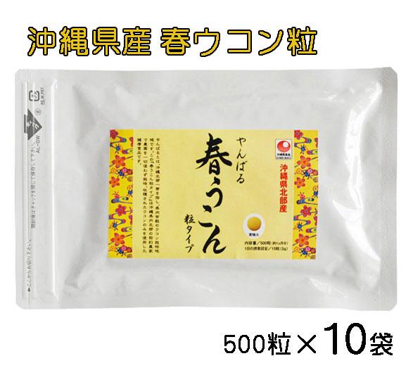無農薬栽培 お得なキャンペーンを実施中 希少 沖縄県北部産 やんばる春ウコン粒袋入り 500粒×10袋 送料無料