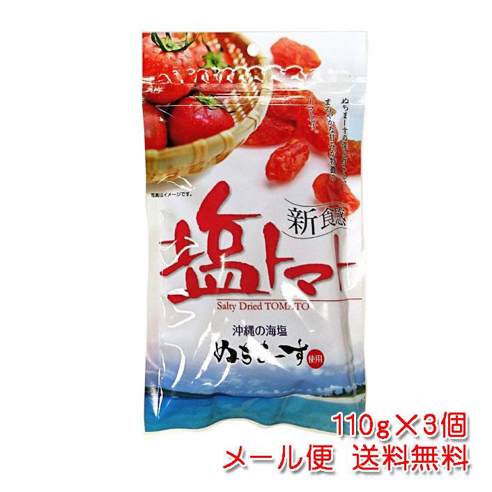 記念日 メール便発送 代引き 日時指定不可 スーパーセール 塩トマト 110g×3個 送料無料 ドライトマト