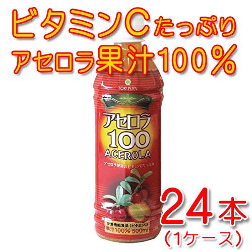アセロラ100 500ml×24本(アセロラ100%ジュース) 沖縄特産販売