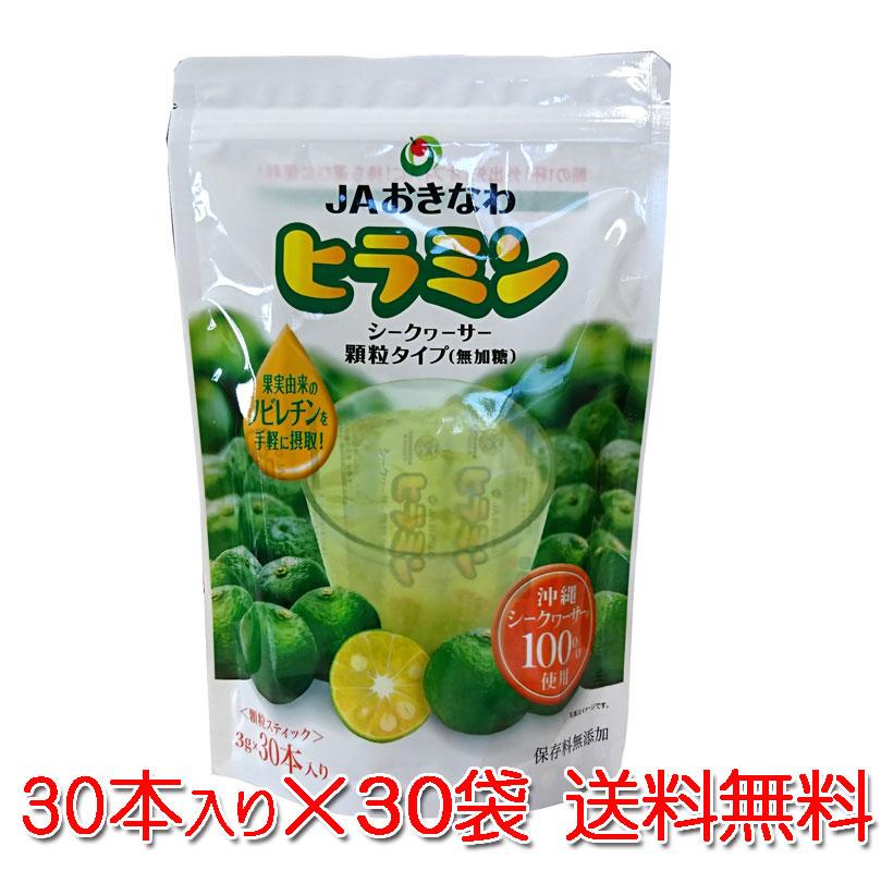 JAおきなわ「ヒラミン」シークヮーサー顆粒タイプ(無加糖) 3g×30本入り×30袋【送料無料】(シークワーサー)