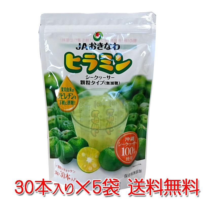 JAおきなわ「ヒラミン」シークヮーサー顆粒タイプ(無加糖)3g×30本入り×5袋【送料無料】(シークワーサー)