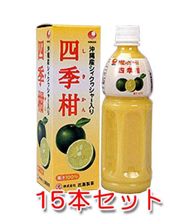 沖縄産シークワーサー入り 四季柑ドリンク(果汁100%)15本セット