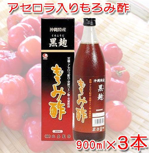 もろみ酢 アセロラ入り 900ml×3本 黒糖 アセロラ配合 沖縄特産黒麹 ファクトリーアウトレット 送料無料 NEW アミノ酸豊富 クエン酸