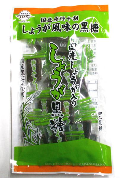 国産しょうが入り しょうが黒糖(個包装タイプ)沖縄のお土産・ごま黒糖