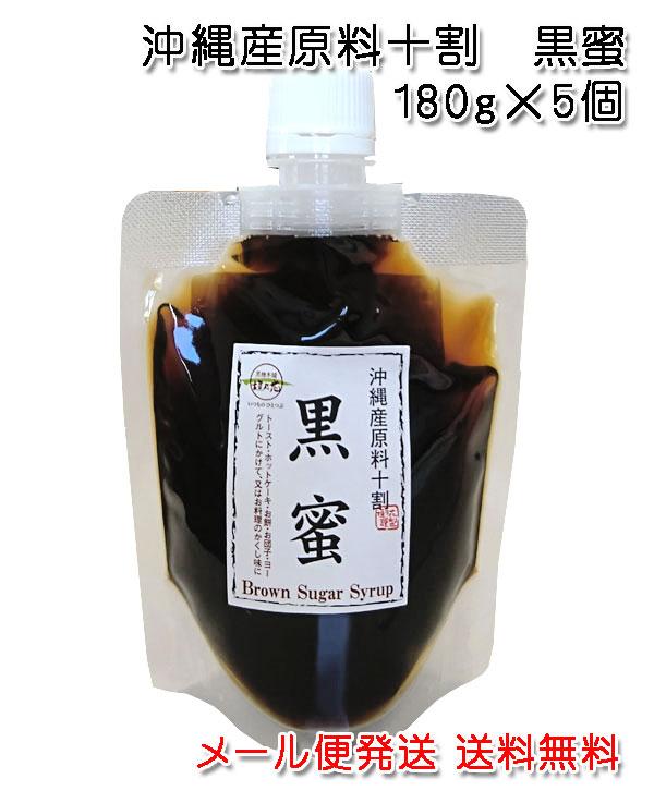 沖縄産原料十割 黒蜜 全国どこでも送料無料 180g×5個 メール便発送 価格 交渉 送料無料 黒糖蜜 黒糖シロップ くろみつ