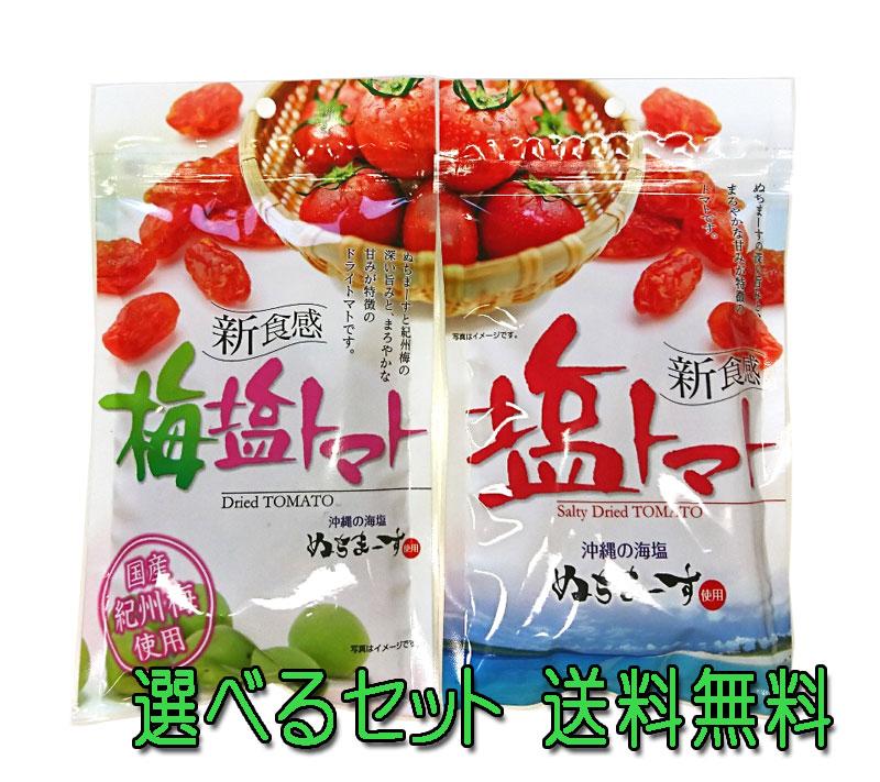 メール便発送 代引き 日時指定不可 塩トマト 日本産 ドライトマト 送料無料 選べる2袋セット アウトレット 梅塩トマト