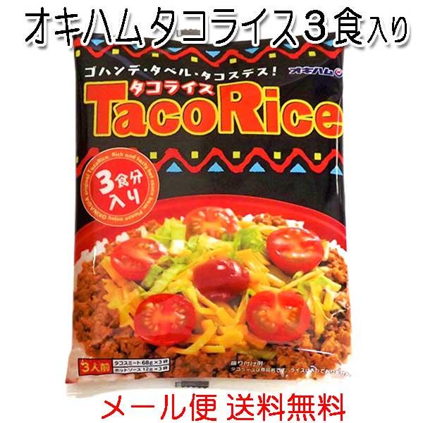 安い 激安 新登場 プチプラ 高品質 オキハム タコライス3食入り メール便送料無料