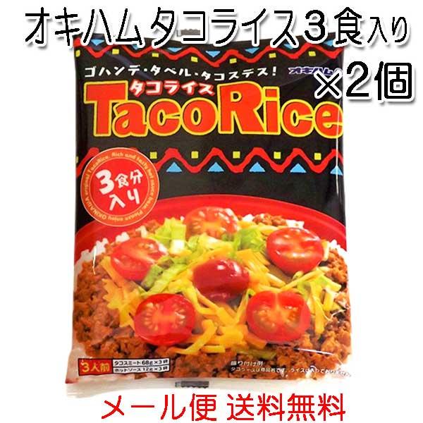直送商品 オキハム タコライス3食入り×2個 半額 メール便送料無料