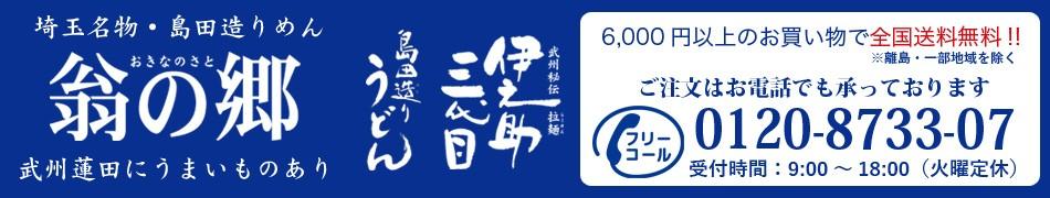 島田造りめん 翁の郷:埼玉県蓮田市の製麺メーカー岩崎食品工業の直販店です。