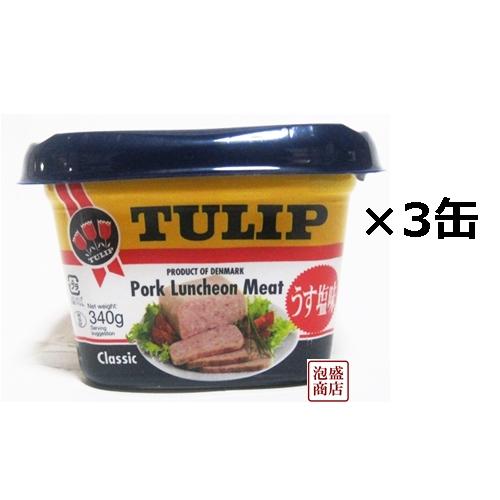 【チューリップポーク】【エコパック】340g×3缶セット うす塩味 沖縄 ポークランチョンミート
