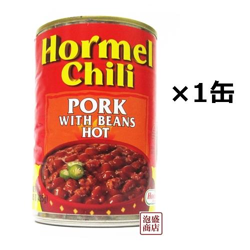 【ホーメル】ホット ポークビーンズ 425g×1缶  / チリホットウィズビーンズ hot hormel chili pork with beans hot