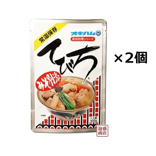 限定品 5%OFF てびち汁 沖縄ハム 送料無料 2 豚足 400グラム×2袋セット オキハム