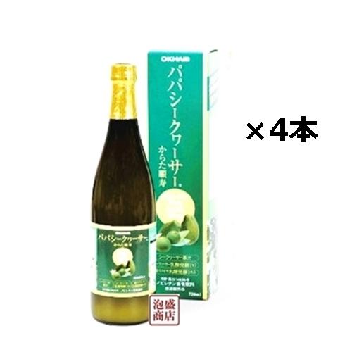 パパシークヮーサー オキハム × 4本 セット