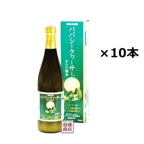 パパシークヮーサー オキハム × 10本 セット