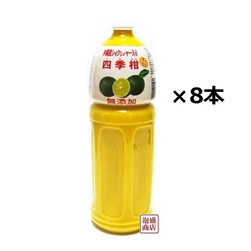 四季柑ジュース 1500ml×8本セット(1ケース) 比嘉製茶 / 沖縄産シークヮーサー シークワーサー 入り 濃縮