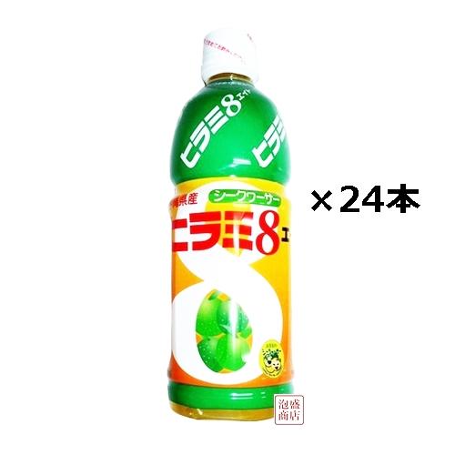【シークヮーサー】ヒラミエイト 500ml×24本(1ケース) JAおきなわ