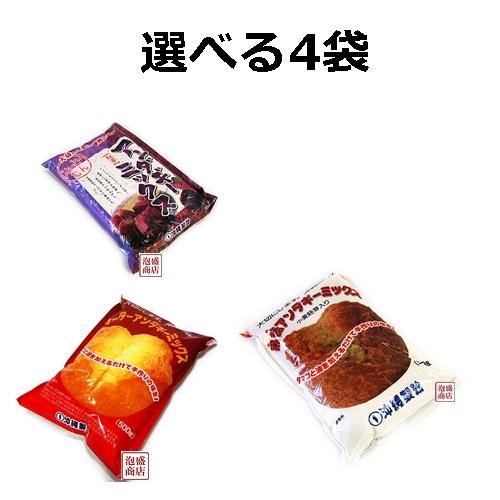 【サーターアンダギーミックス】 選べる4袋セット 沖縄製粉 お菓子 沖縄風ドーナツ