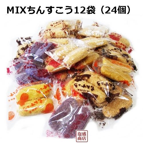 沖縄お土産>名嘉真製菓本舗ちんすこう>ちんすこう盛り合わせ(ミックス)