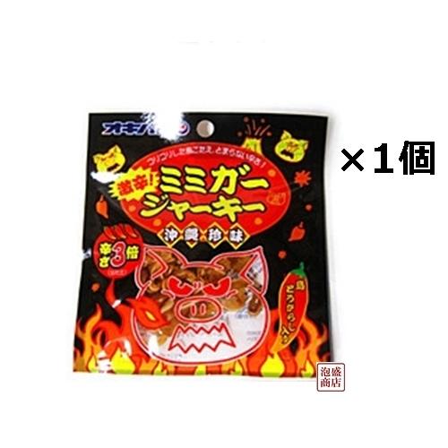 激辛ミミガージャーキー 返品送料無料 送料無料 沖縄 ×1袋 オキハム (人気激安) 9g