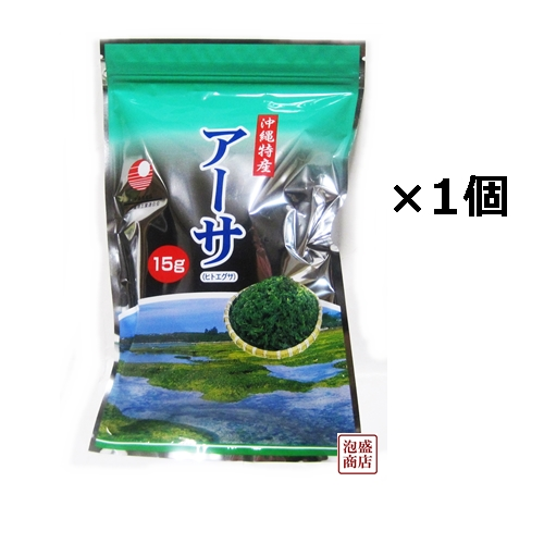 乾燥アーサ 15g×1個 沖縄産 比嘉製茶