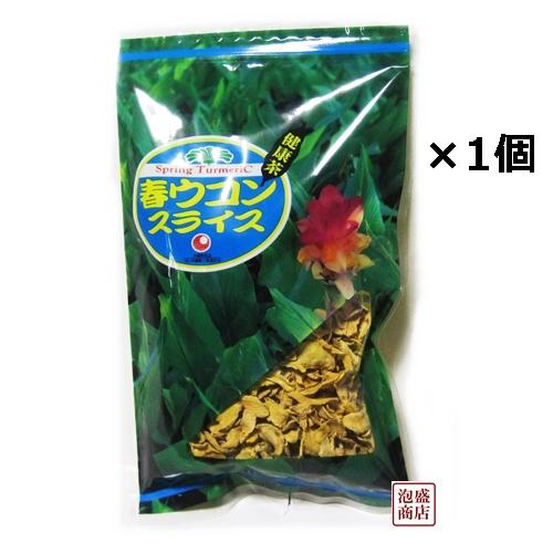 春ウコン スライス 100g×1個 比嘉製茶 国産 沖縄産 春ウコン茶 に最適