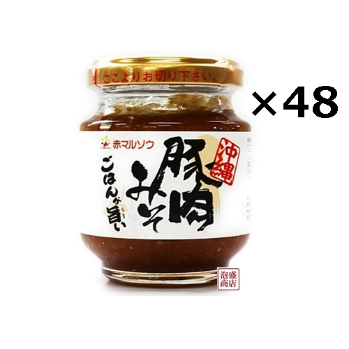 【豚肉みそ】 送料無料 48個セット 赤マルソウ 沖縄豚肉みそ ふりかけ ごはんのおとも に 送料込み お弁当のおかず ご飯が旨い 豚肉味噌 うまいです