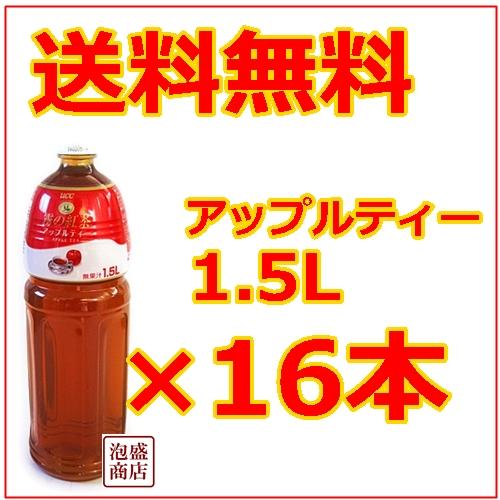 霧中的紅茶蘋果球座1500ml 1.5L 16部UCC郵費包含你海海蘋果球座沖繩塑料瓶
