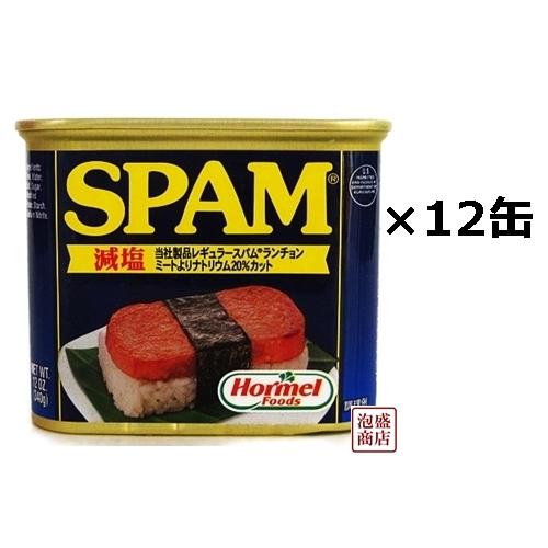 ホーメル「SPAM 20%レスソルト」340g×12個セット