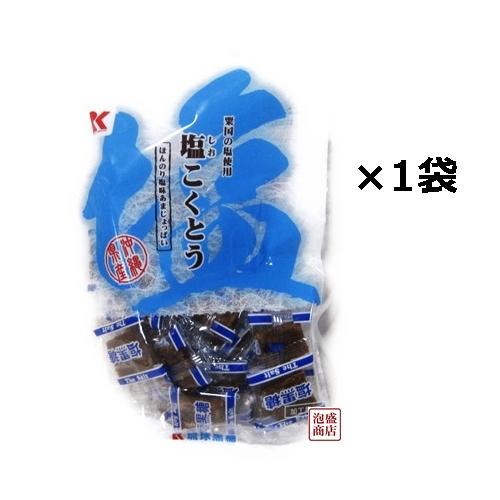 塩黒糖 粟国の塩使用 130グラム×1袋 / 沖縄 黒砂糖