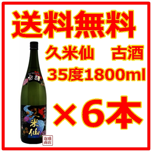 【久米仙】古酒 35度 1800ml×6本セット 泡盛 沖縄 お酒 久米仙酒造