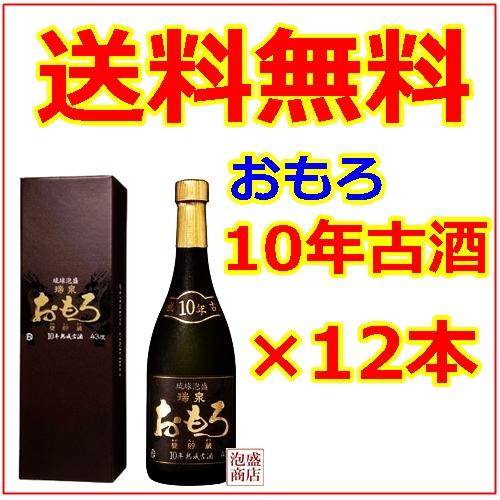 【おもろ】泡盛10年古酒 43度 720ml×12本セット / 瑞泉 泡盛 古酒 沖縄 瑞泉酒造