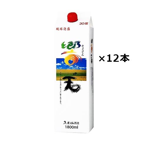 【響天】泡盛 紙パック 30度 1800ml×12本(2ケース) / 沖縄 久米仙酒造