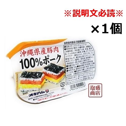 【条件付き送料無料】オキハム 沖縄ハム エコパック 缶詰 チューリップポークと食べ比べてみて 【ポークランチョンミート】オキハム 140g×1個 沖縄県産豚肉100%使用 /