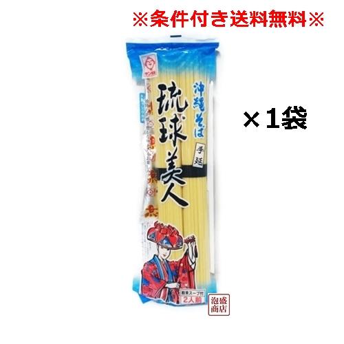※条件付き送料無料※ 沖縄そば だし付き 豊富な品 マート 乾麺 200g×1袋 サン食品 簡易梱包 琉球美人