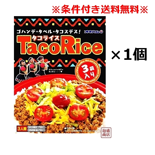 沖縄お土産>タコライス>沖縄ハムタコライス>レトルト3食入パック