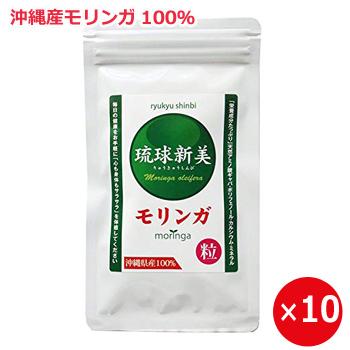 琉球新美 モリンガ サプリメント モリンガ粒 300粒×10袋 【送料無料】