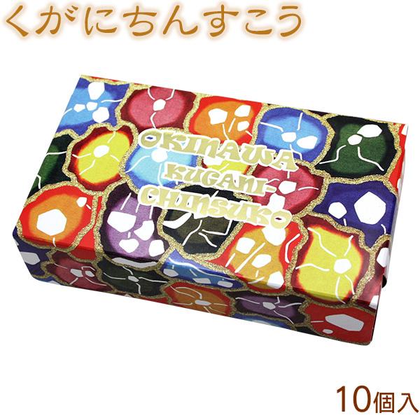 くがにちんすこう くがに ちんすこう 沖縄土産 くがに菓子本店 10枚