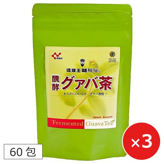 【送料無料】グァバ茶 沖縄 グァバ 茶 ティーバッグ 醗酵グァバ茶 60包×3袋