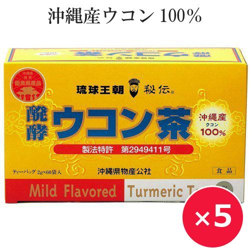 クルクミン豊富な沖縄産秋ウコン使用 ウコン茶 ティーバッグ 醗酵ウコン茶 2g×60包×5箱