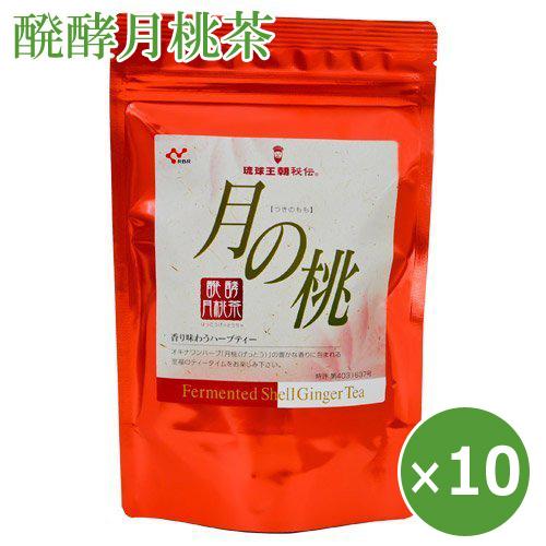 【送料無料】月桃茶 ティーバッグ 沖縄 月桃 茶 醗酵月桃茶 月の桃 24包×5袋